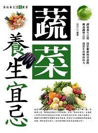 蔬菜養生宜忌
