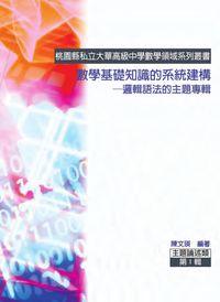 數學基礎知識的系統建構:邏輯語法的主題專輯