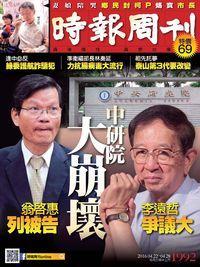 時報周刊 2016/04/22 [第1992期]:中研院大崩壞