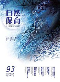 自然保育季刊 [第93期]:春季刊