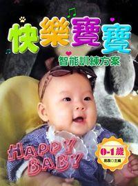快樂寶寶智能訓練方案:0-1歲