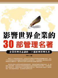 影響世界企業的30部管理名著