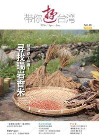 帶你遊台灣 [第18期]:尋找瑞岩香米