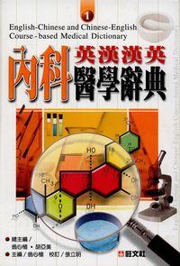 英漢漢英內科醫學辭典