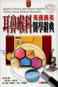 英漢漢英耳鼻喉科醫學辭典