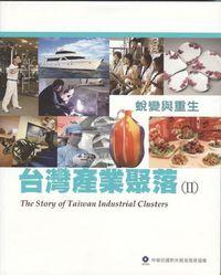 台灣產業聚落. (II):蛻變與重生
