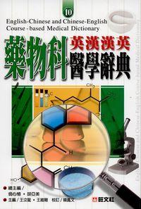 英漢漢英藥物科醫學辭典