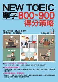 NEW TOEIC單字800-900得分策略 [有聲書]