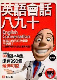 英語會話八九十 [有聲書]