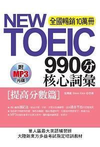 NEW TOEIC 990分核心詞彙 [有聲書], [提高分數篇]