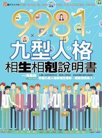 9981九型人格相生相剋說明書