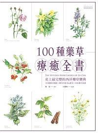 100種藥草療癒全書:史上最完整的西洋藥草寶典, 100種藥草圖解X藥草的使用&應用X美味藥草食譜