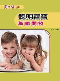 聰明寶寶:0-4歲智能開發