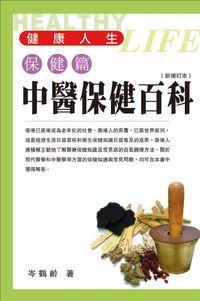 中醫保健百科
