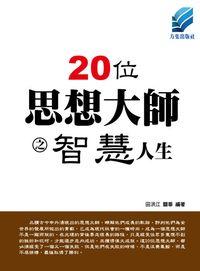 20位思想大師之智慧人生