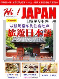 Hi! JAPAN 日語學習誌 [有聲書]. 第1期