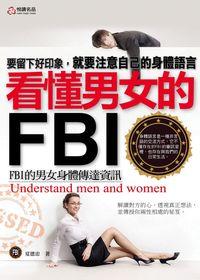 看懂男女的FBI:FBI的男女身體傳達資訊