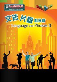 文法片語相見歡. II