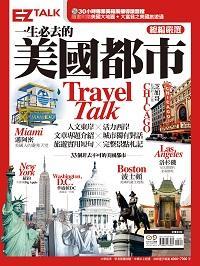 一生必去的美國都市Travel Talk [有聲書]:EZ TALK 總編嚴選特刊