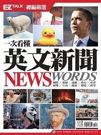 一次看懂英文新聞 News Words [有聲書]:EZ TALK總編嚴選特刊