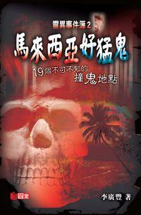 馬來西亞好猛鬼:19個不可不知的撞鬼地點