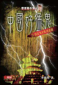 中國好猛鬼:20個猛鬼地點逐處睇