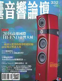 音響論壇 [第332期]:2016高雄國際HI-END音響大展