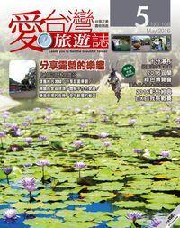 愛台灣旅遊誌 [第108期]:分享露營的樂趣