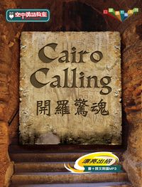 開羅驚魂 = Cairo Calling[有聲書]