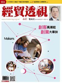經貿透視雙周刊 2016/04/27 [第441期]:創客風潮起 創業大車拼