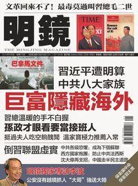 明鏡月刊 [總第75期]:巨富隱藏海外
