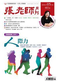 張老師月刊 [第461期]:人際力