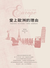 愛上歐洲的理由:跨越經緯度/旅行的意義/只需要一張機票證明