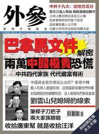 外參 [總第72期]:巴拿馬文件大解密 兩萬中國權貴恐慌