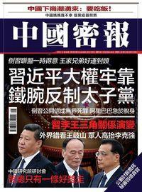 中國密報 [總第44期]:習近平大權牢靠 鐵腕反制太子黨