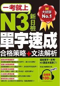 一考就上 [有聲書]:N3單字速成