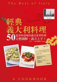 經典義大利料理:50道美味道地的義式家常料理完整圖解.義次上手!