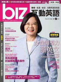 biz互動英語 [第149期] [有聲書]:女性領導力 蔡英文