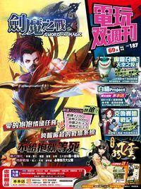 電玩双週刊 2016/04/28 [第187期]:劍魔之戰