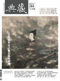 典藏古美術 [第284期]:北京保利2016春拍藝術禮讚