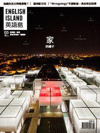 英語島 [ISSUE 30]:家的樣子