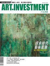 典藏投資 [第103期]:探索時代 藝術思潮 佳士得亞洲三十年