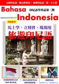 Indonesian印尼語學習誌 [有聲書]. 第二期, 旅遊印尼語