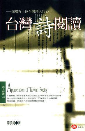 台灣詩閱讀:探觸五十位臺灣詩人的心