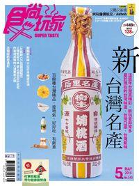 食尚玩家 [第343期]:新台灣名產