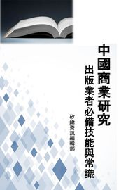 中國商業研究:圖書出版, 下, 出版業者必備技能與常識