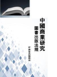 中國商業研究:圖書出版, 上, 法規