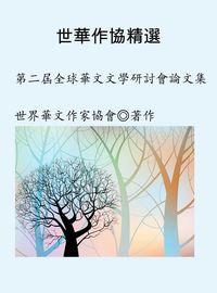 世華作協精選:第二屆全球華文文學研討會論文集