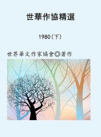世華作協精選名家:1980. 下