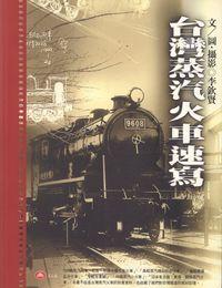 台灣蒸汽火車速寫